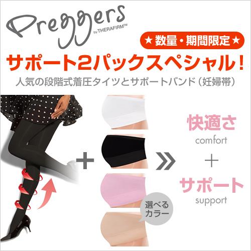 【期間限定送料無料】Preggers(プレッガーズ) サポート2パックスペシャル!マタニティタイツ(ブラック・サイズM)+妊婦帯(選べるカラー)