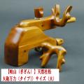 【岐山】天然杜松・大砲万力<タイプ1>(大)