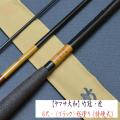 (旧価格)【ヤマサ・大和】竹冠・虎《6尺》ブラック総塗り(特硬式)