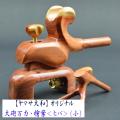 【ヤマサ大和】大砲万力・檜葉<ひば>(小)