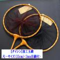 【ダイシン】加工玉網・尺一サイズ(33cm)<3.0mm目網付>