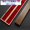 【増田工芸】焼桐浮子箱《5列×40cm》