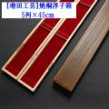 【増田工芸】焼桐浮子箱《5列×45cm》