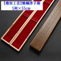 【増田工芸】焼桐浮子箱《5列×55cm》