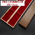 【増田工芸】焼桐浮子箱《8列×50cm》