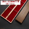 【増田工芸】焼桐浮子箱《8列×60cm》