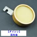 【ダイシン】昆布皿