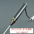 【ダイシン】3K・カーボン針外し〈ショート&ロング〉