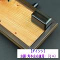 【ダイシン】お膳(角木左右兼用)〈ミニ〉