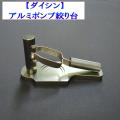 【ダイシン】アルミポンプ絞り台