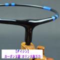 【ダイシン】カーボン玉置〈カリン大砲万力〉
