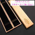 【クルージャン】ウキケース<7列-35cm>