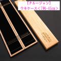 【クルージャン】ウキケース<7列-45cm>