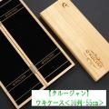 【クルージャン】ウキケース<10列-55cm>