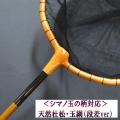 《シマノ対応》【岐山(ぎざん)】天然杜松・段差玉枠<尺>(2mm目ブラック網付)
