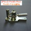 【ダイシン】アルミポンプセット《アルミポンプ(小)&絞り台》