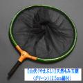 【山伏(やまぶし)】天然もみ玉網・尺サイズ<グリーン>(2.5mm目網付)