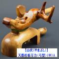 【山伏(やまぶし)】天然杜松万力<弓型>(中)A