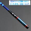 《BBオリジナル》【飛蜂】カーボン針外し<段巻>ロング(青)