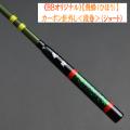 《BBオリジナル》【飛蜂】カーボン針外し<段巻>ショート(緑)