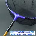 【飛蜂】天然もみ玉網・ブラック総塗×パープル(2.0mm目網付)《シマノ玉の柄対応》