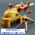 【山伏(やまぶし)】天然杜松万力<大砲>(中)B