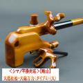 《シマノ竿掛対応》【岐山】天然杜松・大砲万力<タイプ4>(大)