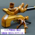 《シマノ竿掛対応》【岐山】天然杜松・弓型万力<タイプ1>(大)