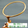 【岐山】天然もみ玉置・大砲万力(9寸枠)A