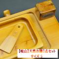 【岐山】天然お膳3点セット(Sサイズ)
