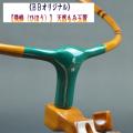 《BBオリジナル》天然玉置・グリーン×マルーン(タイプD)