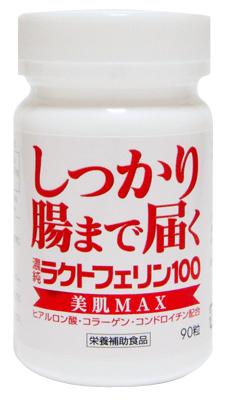 濃純ラクトフェリン100美肌MAX