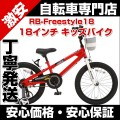 �Ҷ��Ѽ�ž�� ��ž�� 18����� BMX ������ �Ҥɤ��Ѽ�ž�֡�ROYALBABY RB-Freestyle18 [�֥롼]¾����������2500�ߡ�