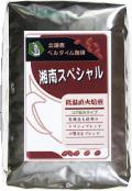 湘南スペシャル 500g 、50杯(10g使用)〜65杯(8g)程入ります。1cupのコスパ53円