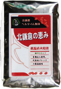 北鎌倉の恵み 500g 、50杯(10g使用)〜65杯(8g)程入ります。1cupのコスパ45円