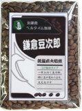 鎌倉豆次郎 200g 、20杯(10g使用)〜25杯(8g)程入ります。1cupのコスパ31円