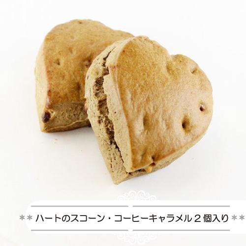ハートスコーン・コーヒーキャラメル