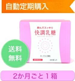 快調乳糖 2ヶ月ごとコース1箱(50g×10袋 1箱)