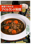 『家庭で作れるアイルランド料理』 松井ゆみ子著