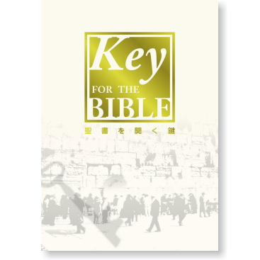 DVD Key FOR THE BIBLE