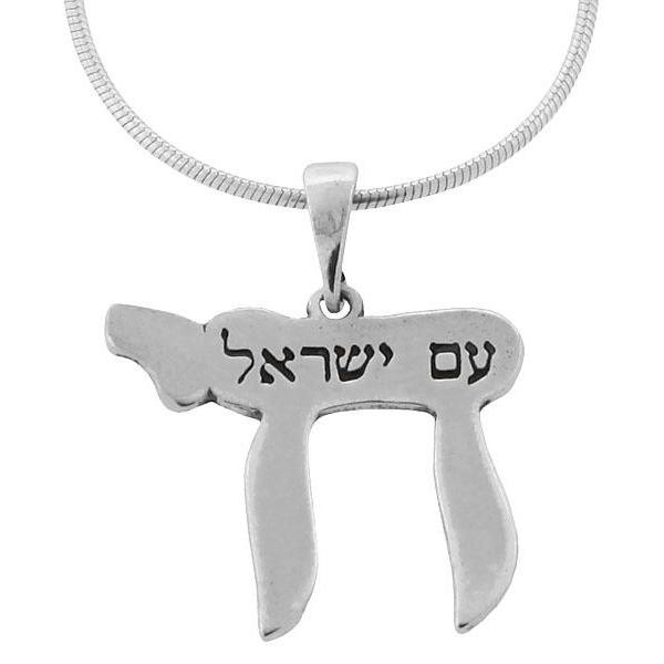 ネックレス(シルバー)ハイ -Am Israel Chai-