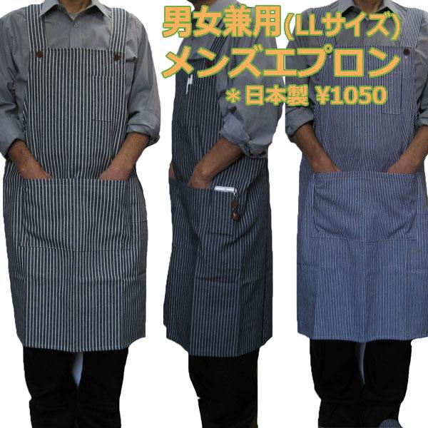 ストライブデニムの男女兼用H型エプロン(大きいサイズ)(メンズエプロン)*日本製(品番1826)