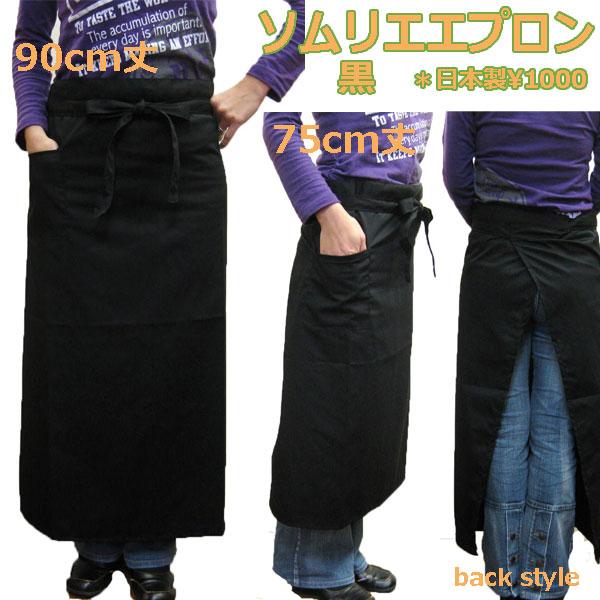 *黒無地ロングソムリエ*男性用(メンズエプロン)*日本製(品番2007)