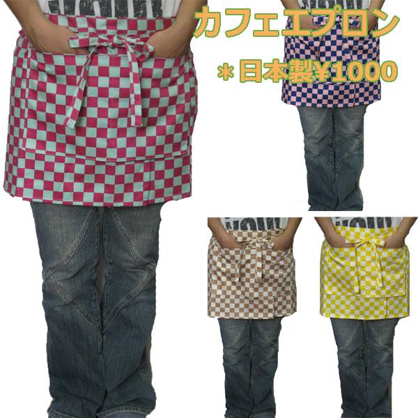 チェッカーフラッグ柄カフェエプロン*日本製(品番5440)