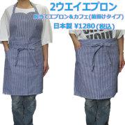 ストライブデニム男女兼用2wayエプロン(メンズエプロン)*日本製(品番1633)