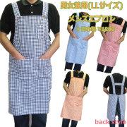 ギンガムチェック男女兼用H型エプロン(大きいサイズ)(男性用エプロン)*日本製(品番1830)