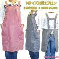 ストライブ男女兼用H型エプロン(ミディアムサイズ)(メンズエプロン)*日本製(品番1608)