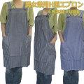ストライブデニム男女兼用H型エプロン(ミディアムサイズ)(メンズエプロン)*日本製(品番1609)