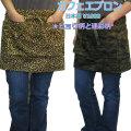 ヒョウと迷彩柄のカフェエプロン*日本製(品番5342)