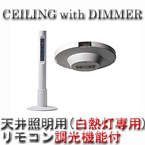 イージーライティング(EASY-LIGHTING) CEILING with DIMMER TK-2066